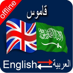 Arabic to English & English to Arabic Dictionary