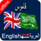App Icon for Arabic to English & English to Arabic Dictionary App in Belgium IOS App Store