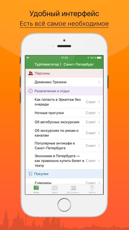 Санкт-Петербург – путеводитель и оффлайн карта – Турнавигатор screenshot-4