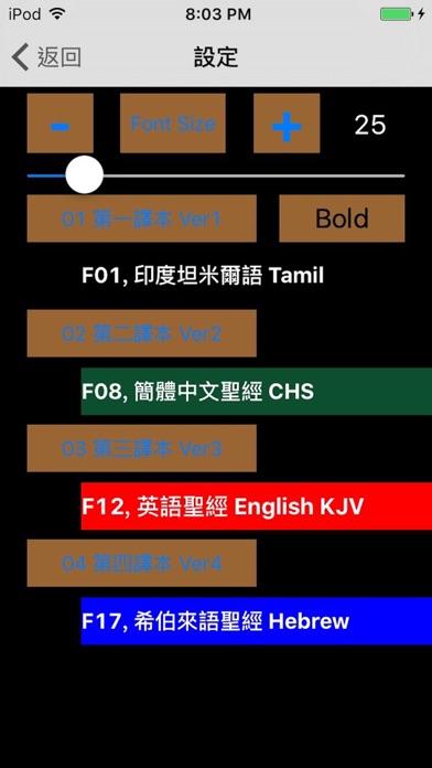 Tamil Audio Bible 泰米尔语圣经 坦米爾語聖經屏幕截圖4