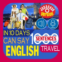 10日目に英語の1000句を話せる(In 10 days can say 1000 English Sentences – Travel English)