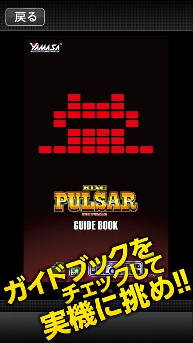 パチスロキングパルサー~DOT PULSAR~【ドットクロック】のスクリーンショット5