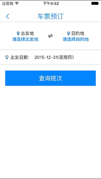 中交票务网-全国长途汽车票网上订票官网 screenshot-3