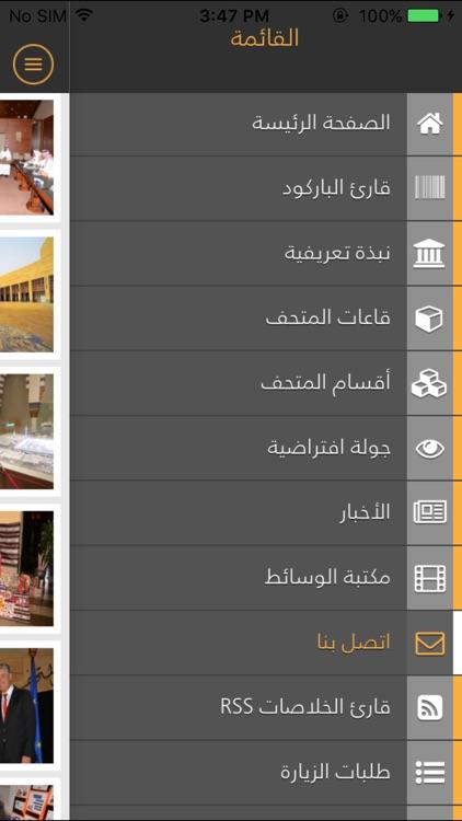 National Museum - المتحف الوطني screenshot-4