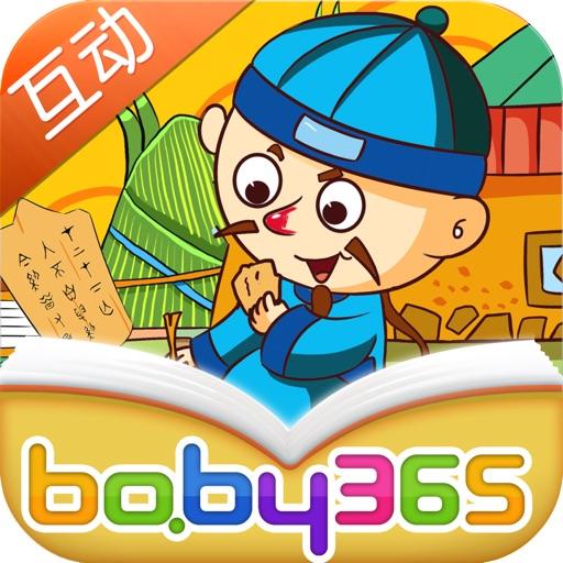 甲骨文-故事游戏书-baby365