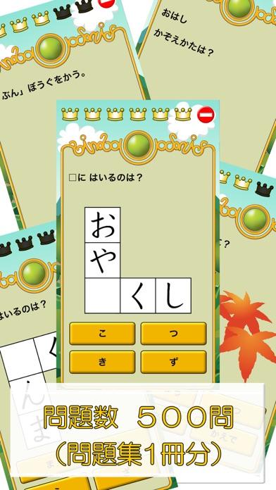 ビノバ 国語-小学生,1年生- 漢字やカタカナをドリルで勉強スクリーンショット4