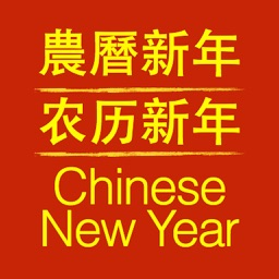 Countdown for Chinese New Year