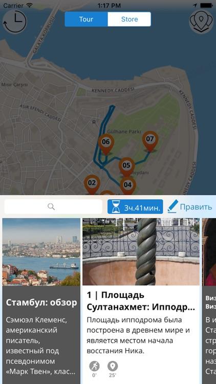 Стамбул  Премиум | JiTT.travel аудиогид и планировщик тура с оффлайн-картами Istanbul screenshot-4
