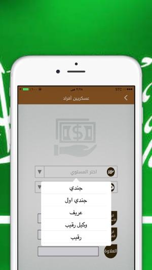 سلم رواتب السعودية الشامل On The App Store