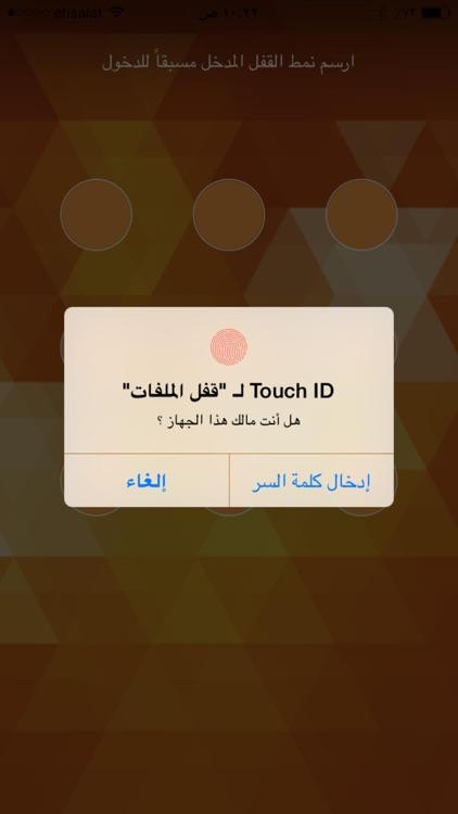 قفل و حماية الصور و الفيديو و الملفات الخاصة - برقم سري و بصمة مجانا screenshot-4
