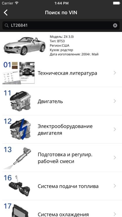 ETK для BMW - Запчасти для BMW, Mini, Rolls-Royce screenshot-4