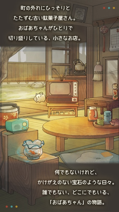 もっと心にしみる育成ゲーム「昭和駄菓子屋物語2」スクリーンショット5