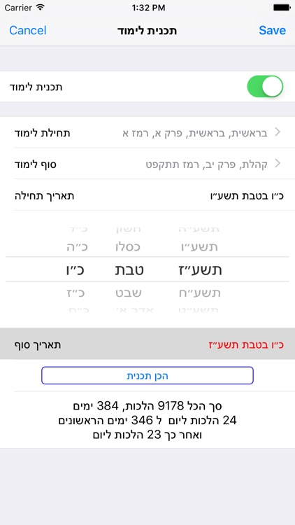 Esh Yalkut Shimoni אש ילקוט שמעוני screenshot-2