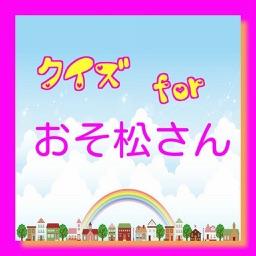 クイズ ファン検定 for おそ松さん