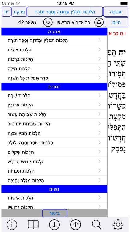 Esh Rambam אש רמבם screenshot-2