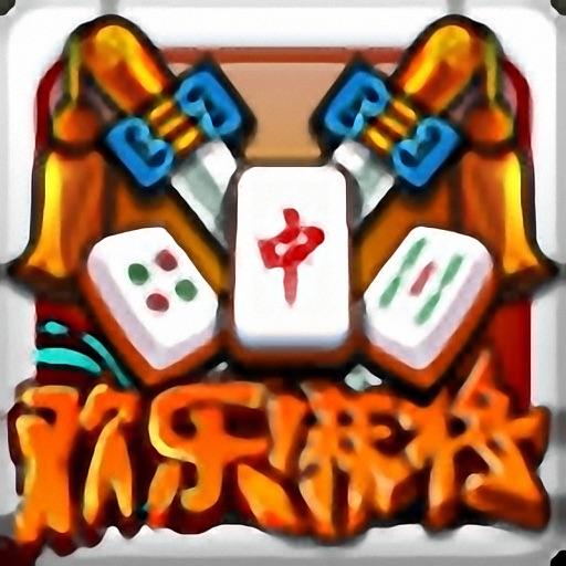 欢乐麻将-30万人在玩的四川血战麻将