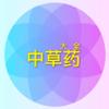 中草药野外识别图谱实用百科 - 中国中药材功效与作用指南