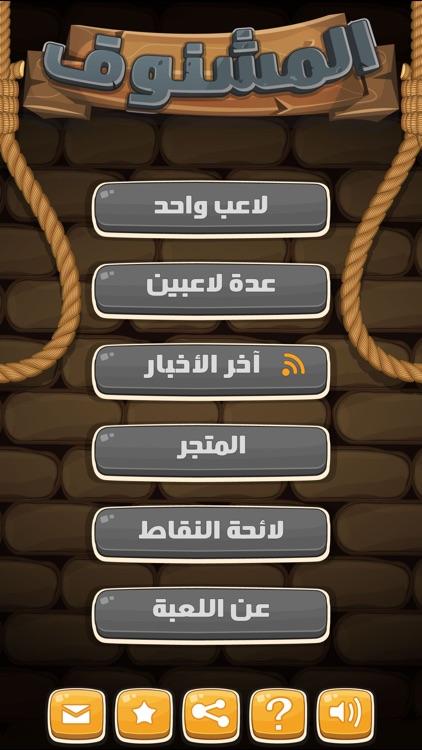 Arabic Hangman RSS | الرجل المشنوق screenshot-3
