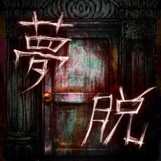Activities of Escape Game Escape from a dream nightmare