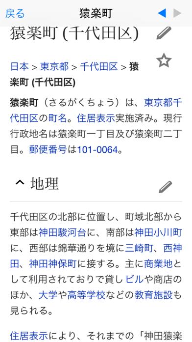 東京23区ジグソーパズルのおすすめ画像5