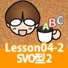 誰でもわかるTOEIC(R) TEST 英文法編 Lesson04 (Topic2:目的語になるもの)
