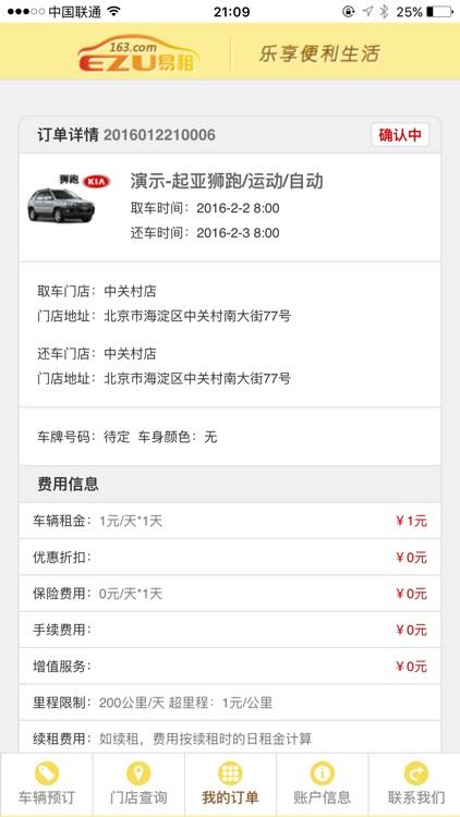 易租车 screenshot-4