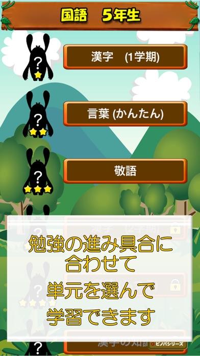ビノバ 国語-小学生,5年生- 漢字や敬語をドリルで勉強スクリーンショット3