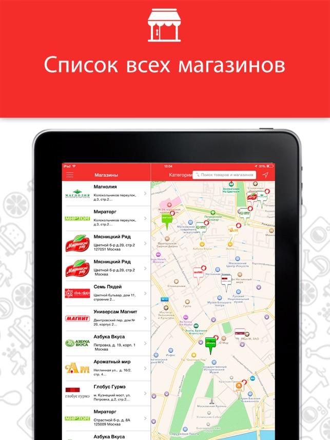 Tiendeo-Предложения и магазины Screenshot