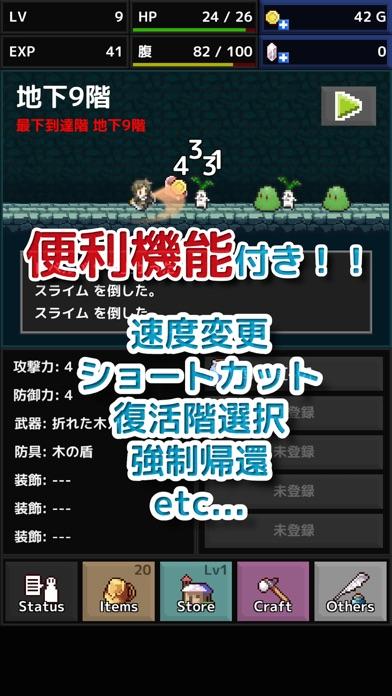 QuickRogueスクリーンショット2