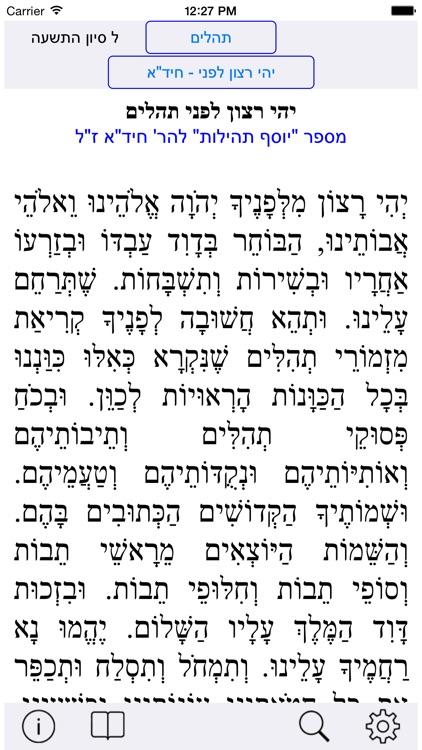 Esh Tehilim אש תהילים screenshot-3