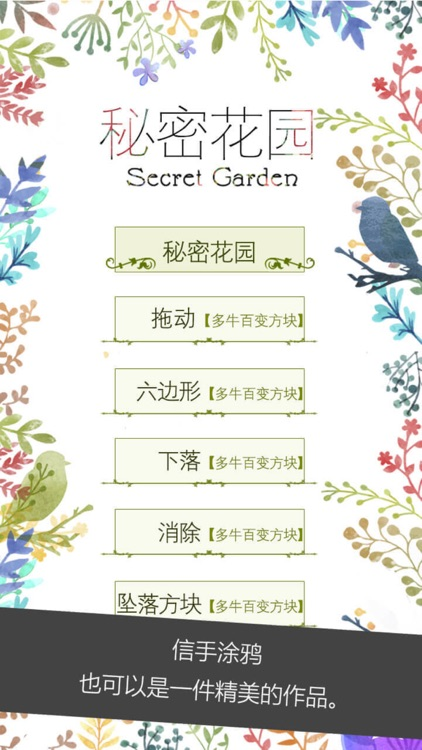秘密花园—在我的世界玩减压益智力小游戏 screenshot-3