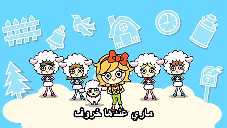MOVING BOOKS! Jajajajan (Arabic) screenshot-4