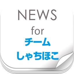 ニュースまとめ速報 for チームしゃちほこ (鯱)