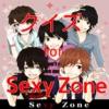 クイズ for SEXY ZONE