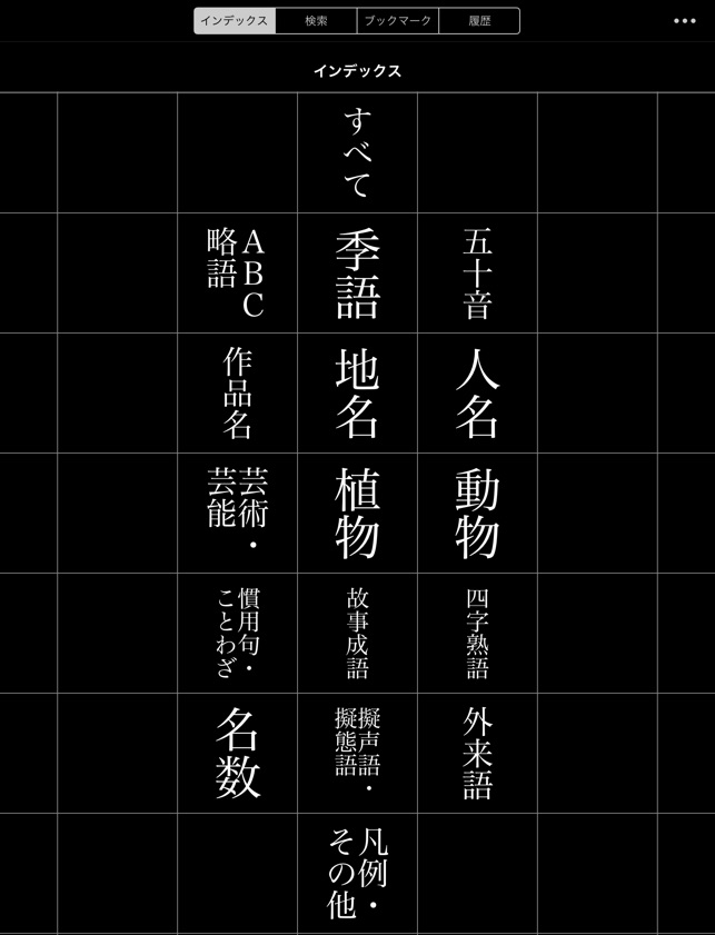 大辞林 Screenshot