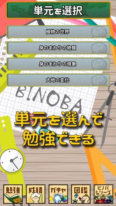 ビノバ 中学 理科 1年 高校受験やテスト対策の勉強スクリーンショット1