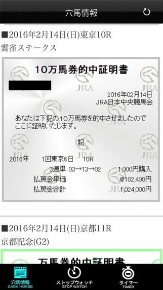 競馬予想アプリ・重賞 買い目情報スクリーンショット3