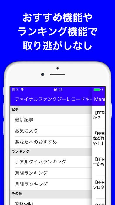ブログまとめニュース速報 for ファイナルファンタジーレコードキーパー(レコードキーパー)のおすすめ画像5