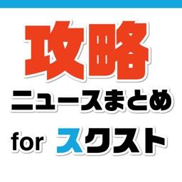 ニュース まとめ for スクールガールストライカーズ(スクスト)