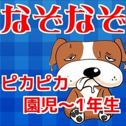 なぞなぞ 幼稚園 シルエットクイズ これ なあに By Tooru Matsuura