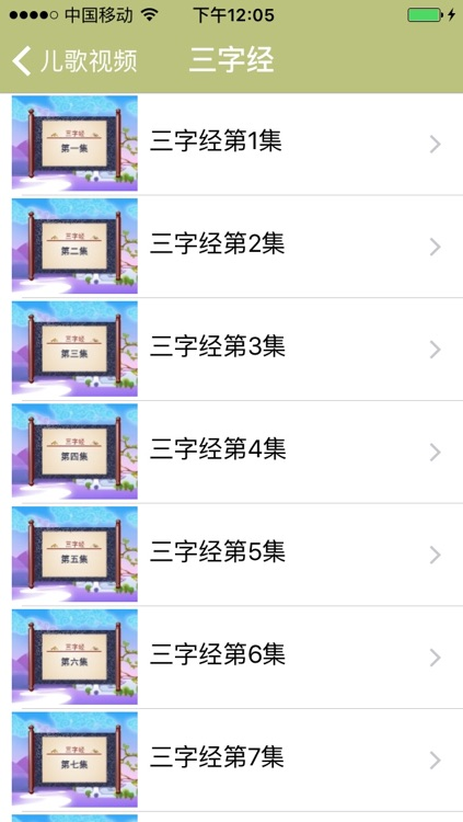 儿歌动画HD screenshot-3