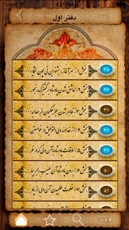 مولانا screenshot-1