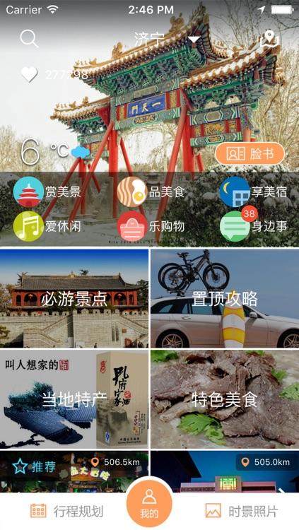 这里是济宁 -- 导览天下 screenshot-3