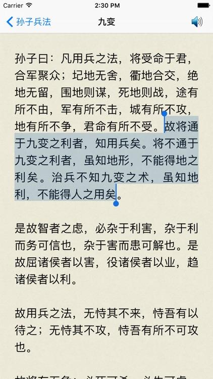 孙子兵法 - 精确原文【有声】免流量
