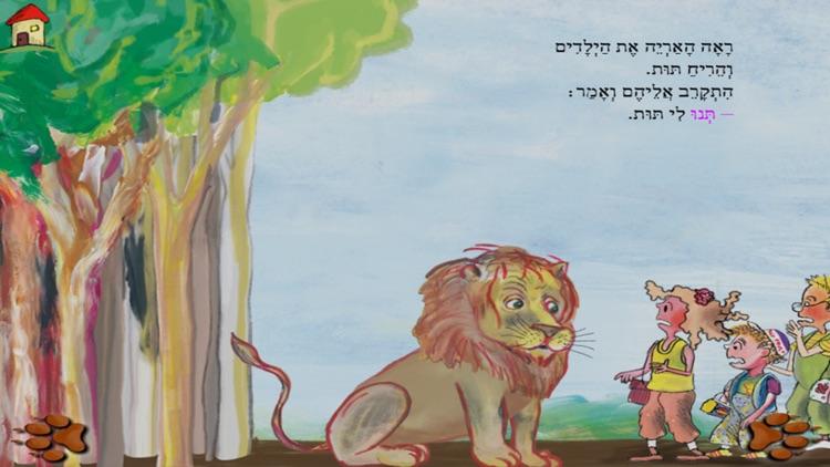 האריה שאהב תות - עברית לילדים