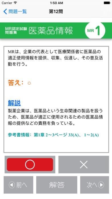 MR認定試験問題集 医薬品情報のおすすめ画像2