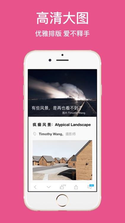 今日知道-汇聚新浪百度搜狐央视凤凰的新闻头条&报纸 screenshot-3