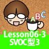 誰でもわかるTOEIC(R) TEST 英文法編 Lesson06 (プラクティス:練習問題と解説)