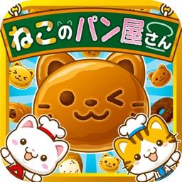キャラパン作りforアンパンマン お店屋さんごっこ遊びの無料ゲームアプリ By Akiko Kusayama