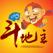 斗地主欢乐版 - 最新完美经典免费单机欢乐斗地主游戏